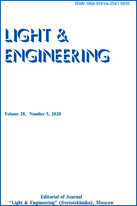 Light & Engineering 28 (№5. 2020). Electronic version
